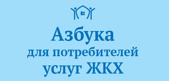 """Азбука ЖКХ от ООО """"Эталон"""""""