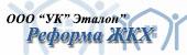 """ООО """"УК"""" ЭТАЛОН"""" на Реформе ЖКХ"""